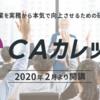 ユーザーチョイス型研修プラン「CAカレッジ」リリース決定!