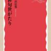 日本語の5・7・5の世界に浸る。美しい日本語を読むなら『俳句世がたり』【読書屋!】