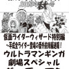 サンシャインクリエイション61 〜新刊セーラームーン全史・宇宙戦艦ヤマト初作〜2199・仮特隊2013年号ほか批評感想資料本多種委託!