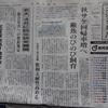 ランクC.こんな時どうする!NO.56 『2.14の新聞記事より!』/今日の紋別(流氷)