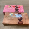 グリコ:とろけるHarmony神戸ローストショコラ(ショコラフォンダン/ストロベリーフォンダン)/カプリコのあたまハートのカタチラズベリー