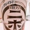 美味しすぎるカップ麺 エースコックのMEGAニボ ど煮干中華そばを食べたよ