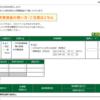 本日の株式トレード報告R3,04,13