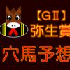 【GⅡ】弥生賞 結果
