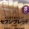 節約のおトモ(1)~8枚切り食パン~