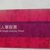 香港地下鉄MTRの乗り方、旅行の行動範囲が広くなる