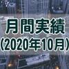 2020年10月の実績まとめ