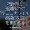 916食目「福岡県が避難所での新型コロナウイルス感染症対策をまとめる」KBC九州朝日放送より