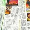 東京新聞ミニコミ誌にやーるーずが紹介されました。