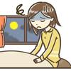 寝つきが悪い原因と良くするコツ!私も改善効果を感じた方法が凄い!