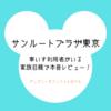 【宿泊記】サンルートプラザ東京を本音レビュー!〜車いす利用者がいる家族目線〜