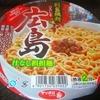 サッポロ一番 列島縦断の味 広島 汁なし担担麺 98+税円(サンエー)