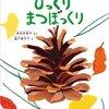 秋にぴったり☆長男が暗唱するほどはまった絵本「びっくりまつぼっくり」