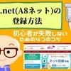 A8.net(A8ネット)の登録方法【初心者が失敗しないための4つのコツ】