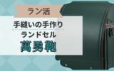 【ラン活】 『萬勇鞄』のランドセルを見に行ってきた!《我が家のゆるラン活記録②》