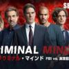 【映画】クリミナルマインドFBI行動分析課 シーズン11