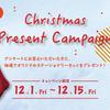 ダイナコムウェア2018年オリジナルカレンダー他ステーショナリーセットが当たる「DynaFont × Christmas 2017 クリスマスプレゼントキャンペーン」が開催