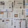 備忘:オウム真理教教祖ら7人の死刑執行・在京紙の報道の記録