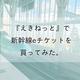 もう切符に戻れない!『えきねっと』で新幹線eチケットを買ったら超便利だった。