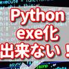 Python 3.8 exe化が消える 【exeができないを解決した方法】