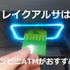 レイクアルサで使える提携ATMはこれ!コンビニATMや新生銀行ATMは使える?借入・返済の手数料は?