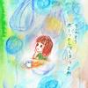 夏のゆる絵日記(2)雨の日