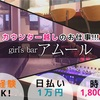 アムール 西院ガールズバー 時給体験から1800円以上!?