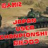 【WOT】本日JUC決勝戦!激闘を制するチームはどこだ! あと公式サイトに良い記事が!