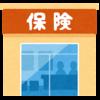【子供におすすめの保険】月1,000円で病気・ケガに対応できる万能型!
