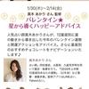 東急百貨店アプリにて「バレンタイン★星から導くハッピーアドバイス」公開中です