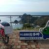 【日本縦断86日目(終)】2018/11/27 佐多岬