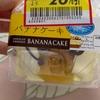 カンパーニュ:ひんやりバナナヨーグルパフェ/チョコバナナケーキ/白桃と黄桃のショートケーキ/ストロベリーレアチーズショコラ