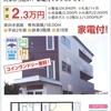 鳥取大学 前期試験 合格発表 まで 無料予約受付!家電付 カレッジライフ 都市ガス物件!