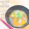 【簡単レシピ】ほっこり温まる「かぼちゃの具だくさん味噌汁」