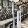 安芸武田氏ゆかりの地、広島祇園地区、武田山麓にあります白水観音です。