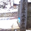 【生活】徳島県三好市・賢見神社に行ってきました
