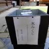 夏こそ行きたい! 奈良・氷室神社