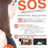予告1/24「子どもたちのSOS―今私たち大人にできること―」@和歌山県民文化会館(主催:子どもセンターるーも・和歌山県)のご案内
