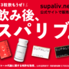 【二日酔い対策サプリ】スパリブ・500円モニター私の体験&口コミ