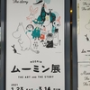 静岡県立美術館 ムーミン展