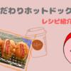 """アレンジレシピ◎ロールパンで""""こだわりホットドック"""""""