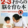 久保田競『2〜3才からの脳を育む本―おうちで出来るカリキュラム満載』