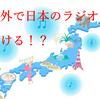 海外で日本のラジオほんとに聴けるの!?インターネットラジオ!?