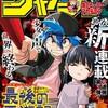 週刊少年ジャンプネタバレ感想(2019年14号)