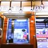 箱根登山電車&ロープウェイの魅力と1月の大涌谷
