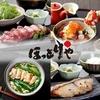 【オススメ5店】河原町・木屋町(京都)にあるうどんが人気のお店