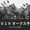 【競馬】2019オークス【事前予想】