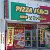 タコライス(その3) 「PIZZA パルコ」(名護店)の「タコライス・タコスセット」500円 (随時更新) #LocalGuides