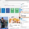 Windows 10 S は Bing しか使えない ~ そのた Windows 10 S についての補足