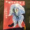 8. 歌舞伎座の怪人